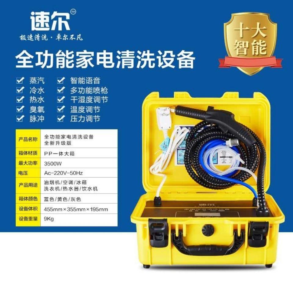 速尔MC-66全智能家电清洗设备升级款高温蒸汽消毒脉冲热水冷水