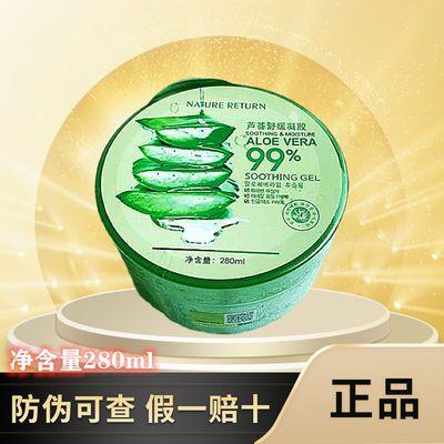 天然韩国芦荟胶正品补水保湿美白晒后修复面膜祛斑祛痘淡印学生女