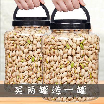 新货开心果大颗粒原味盐焗批发开心果坚果特产袋装罐装250g-1000g