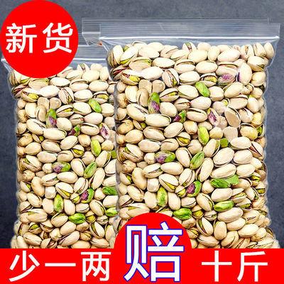 开心果袋装500g干果坚果罐装休闲零食250g新货大颗粒开心果批发