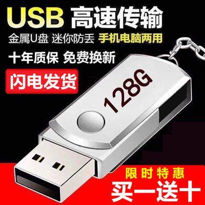 25454/高速u盘16G/32G/64G/128G手机电脑两用金属防水U盘通用车载优盘