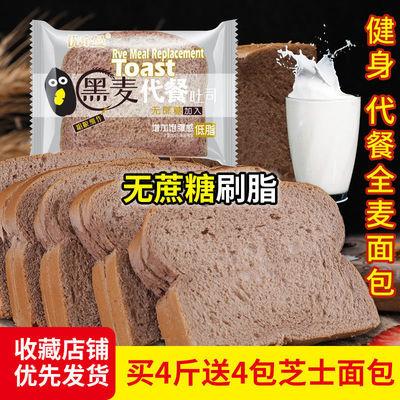 【无蔗糖】优乐曼正宗健身代餐黑麦面包全麦吐司粗粮早餐饱腹批发