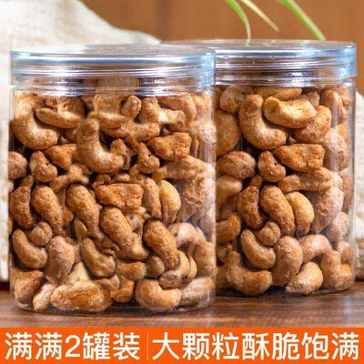新货零食炭烧腰果仁含罐500g干果批发大颗粒坚果果干带衣腰果250g