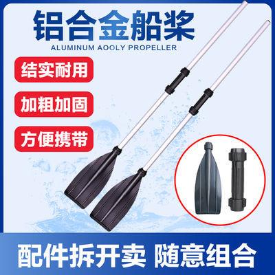 78934/铝合金船桨连接器桨叶桨杆塑料橡皮艇桨管子冲锋舟皮划艇划桨配件