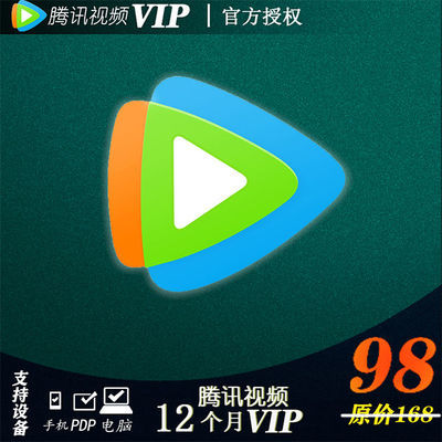 【秒冲】视频会员腾讯视频VIP会员年费12月会员非优酷体育1年