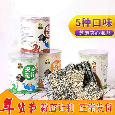 【8罐装夹心海苔】芝麻海苔夹心脆即食海苔片休闲零食批发1罐*40g