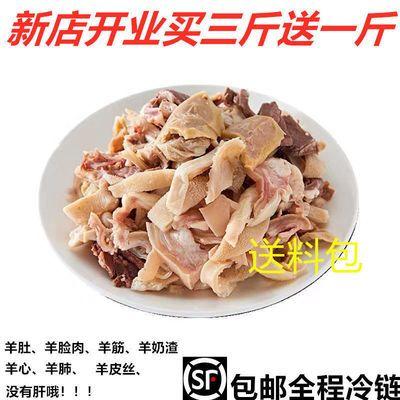 顺丰包邮清真农家【无肝羊杂】批发羊杂碎汤全套肉类熟食火锅食材