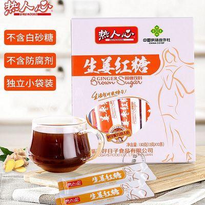 限时打折 红糖姜茶大姨妈月经期调理气血体寒黑糖姜茶单独小袋装