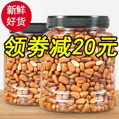 大颗粒 东北开口松子坚果炒货干果零食散装批发连罐250g1斤2斤
