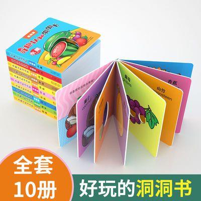 儿童幼儿园书籍幼儿早教启蒙 立体玩具洞洞书 绘本故事书儿童3岁