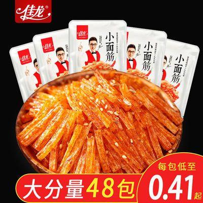 佳龙小面筋辣条零食批发网红那条8090后麻辣休闲小吃大礼包组合