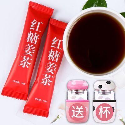 超值60条送杯】红糖姜茶姜汁暖宫驱寒祛湿调理月经暖胃姜母茶40条