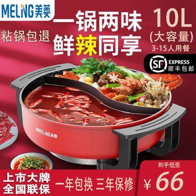 美菱鸳鸯电火火锅锅家用插电大容量多功能烧烤一体锅电热煮麦饭石