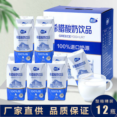【新日期】原味酸牛奶整箱批发12盒礼盒装学生原味发酵酸牛奶饮品