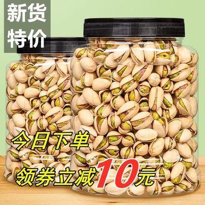 新货原味罐装开心果500g无漂白坚果干果炒货孕妇零食1斤散装250g