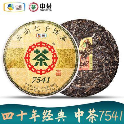 中茶7541经典唛号茶2019年普洱茶生茶云南勐海七子饼生普357g