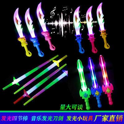 75783/夜市广场热卖发光音乐电子刀儿童玩具 炫彩塑料小刀地摊热卖货源