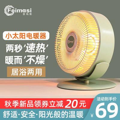 菲玛斯取暖器家用节能速热碳纤维小型烤火炉卧浴室小太阳电暖器