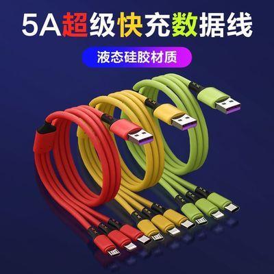 液态硅胶5A超级快充数据线三合一vivo苹果OPPO华为安卓Type充电线