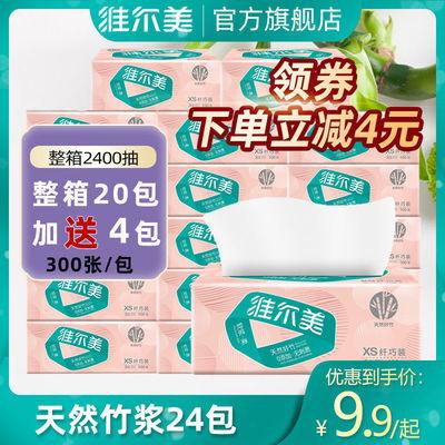 维尔美8包/24包抽纸整箱面巾纸餐巾纸家用竹浆卫生纸妇婴纸斤批发