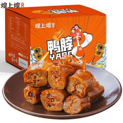 煌上煌甜辣鸭脖160g*1/2礼盒批发独立小包装休闲即食零食小吃特产
