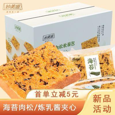 海苔肉松面包吐司518克肉松饼整箱营养早餐食品独立包装糕点259克