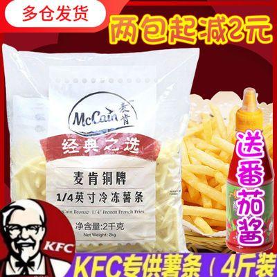 冷冻油炸薯条4斤半成品蓝威斯顿麦肯油炸小吃肯德基薯条免邮2kg