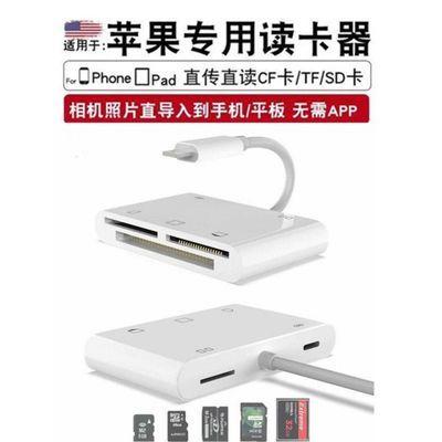 适用苹果手机OTG转接头iPad连接鼠标键盘手机USB多功能XQD读卡器【2月26日发完】