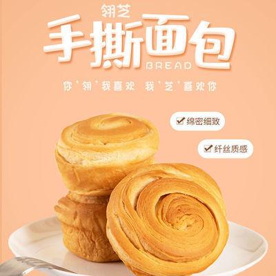 【璞语臻选}翎芝奶香原味手撕面包早餐包办公室口袋零食净重1000g