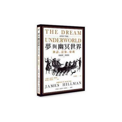 现货《夢與幽冥世界:神話、意象、靈魂》心靈工坊James Hillman