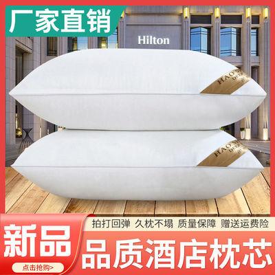 枕头芯一对带枕套套装正品枕芯一只一对单人成人家用酒店学生枕头