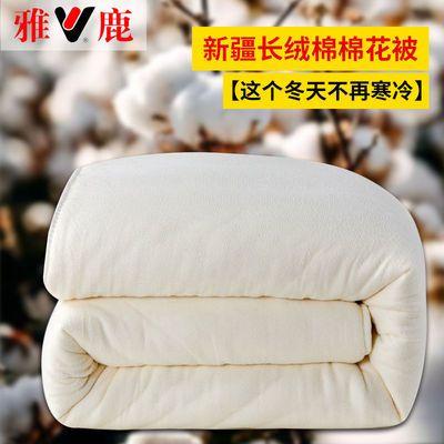 雅鹿新疆纯棉花棉絮被子冬被芯棉胎加厚床垫褥子宿舍单双人春秋被