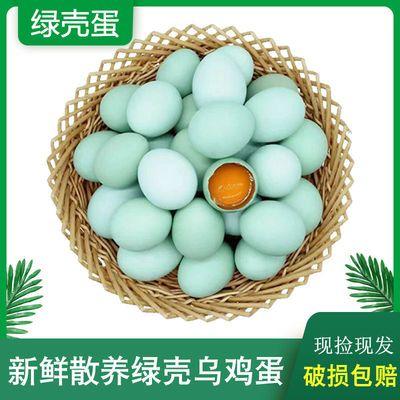 【我老家】10枚乌鸡绿壳蛋正宗山林散养土鸡蛋乌鸡蛋笨鸡蛋草鸡蛋