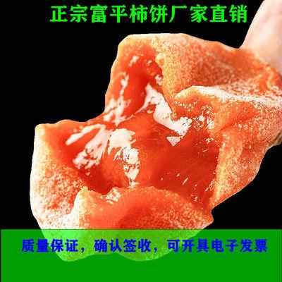 陕西富平柿饼正宗应季流心降霜吊柿饼独立袋2斤-5斤整箱包邮