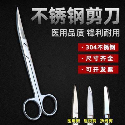 不锈钢医疗器械用品剪刀手术拆线剪家用医用直尖弯尖器材工具