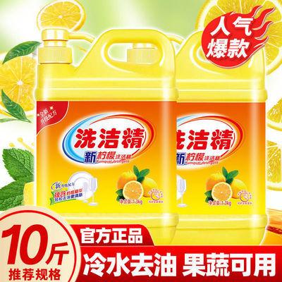 【厂家促销】食品级家用柠檬洗洁精冷水去油批发家庭装温和不伤手