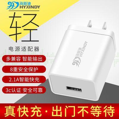 海新迪苹果充电器正品安卓充电头快充ipad平板电脑通用快充usb2.1