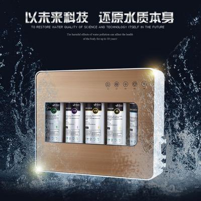70874/净水器家用直饮过滤器厨房自来水净化直饮5级超滤机活性炭过滤器