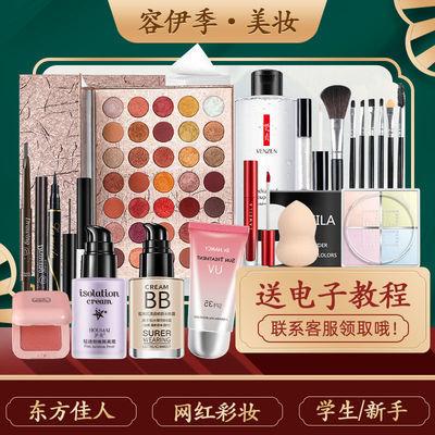 化妆品套装品牌一整套彩妆眼影口红学生党素颜淡妆初学者新手全套