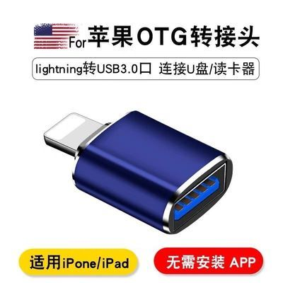 苹果OTG手机U盘转接头平板iPad转usb3.0接优盘相机鼠标键盘电子琴【2月26日发完】