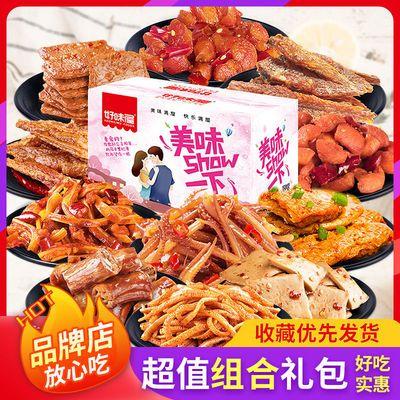 麻辣零食大礼包学生网红麻辣条小吃一整箱卤味便宜好吃的休闲零食