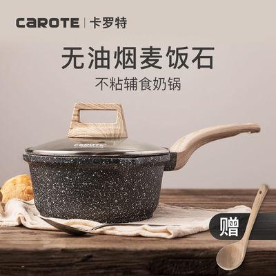 卡罗特麦饭石不粘锅小奶锅家用宝宝辅食锅婴儿锅汤锅电磁炉泡面锅