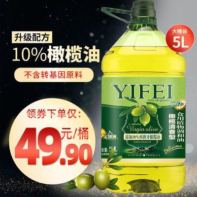 逸飞 升级10%橄榄油食用油调和油植物油家用大桶装特价推荐5L/10L