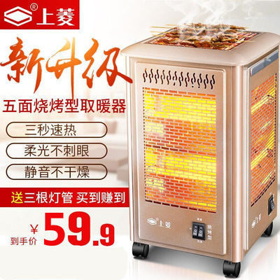 五面取暖器烧烤型烤火器小太阳电热扇家用四面电烤炉电暖气烤火炉