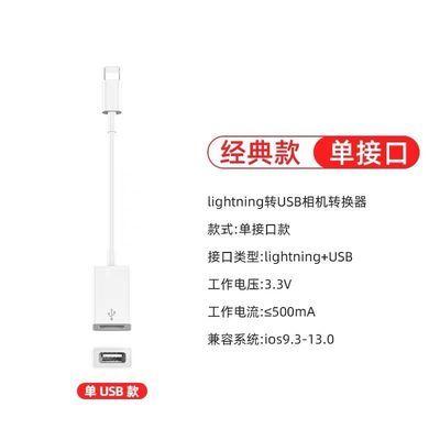 苹果手机U盘转接头usb转接口iPhone/ipad读取连接U盘相机鼠标键盘【2月26日发完】