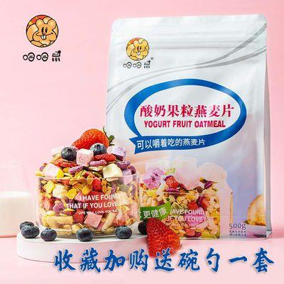 酸奶水果粒燕麦片学生营养早餐低脂代餐即食冲饮网红袋装零食500g