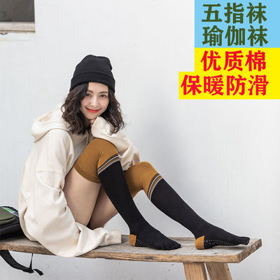 秋冬日韩款过膝瑜伽袜防滑防臭保暖棉女不过膝小腿显瘦长筒五指袜