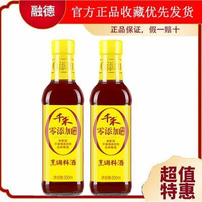 2瓶千禾烹调料酒500ml去腥解腻增鲜提味【赠品装 】