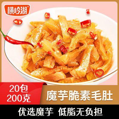 横岭湖魔芋爽20包湖南特产魔芋脆小包香麻辣条素食小零食厂家直销