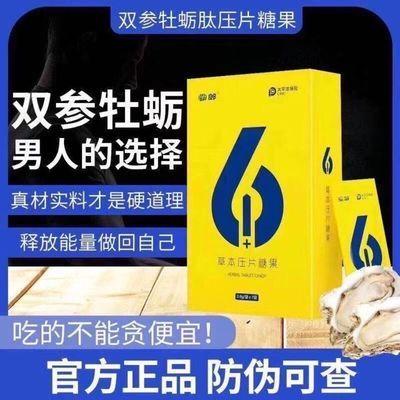 霸郎6+1草本双参牡蛎肽压片糖果霸郎多肽咖啡男士口服保健调理品